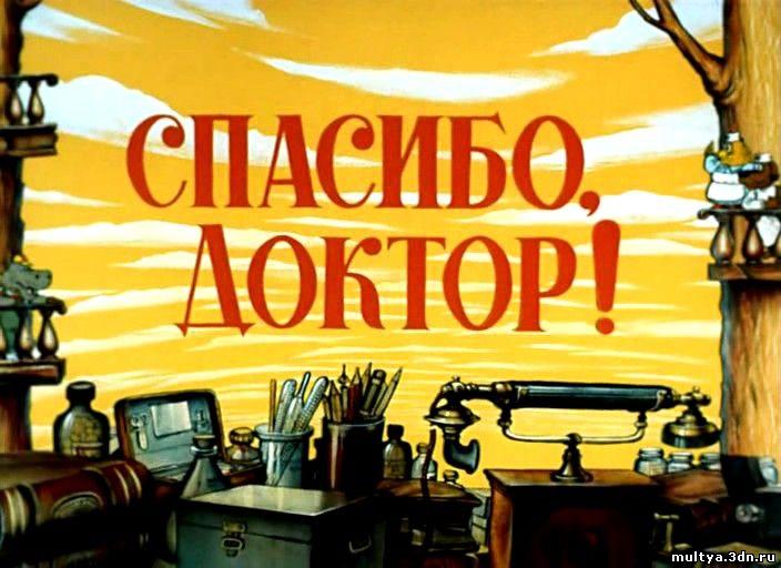 Мультфильм доктор айболит скачать бесплатно в хорошем качестве.